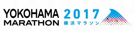 Yokohama Marathon 2017