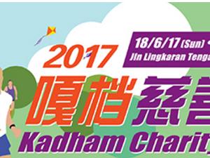 Kadham Charity Fun Run 2017