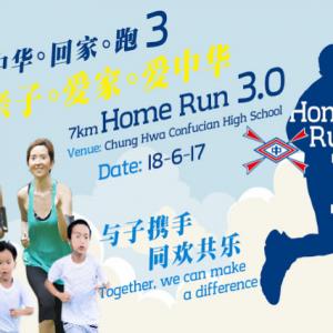 Chung Hwa Home Run 3.0 2017