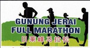 Gunung Jerai Full Marathon 2017