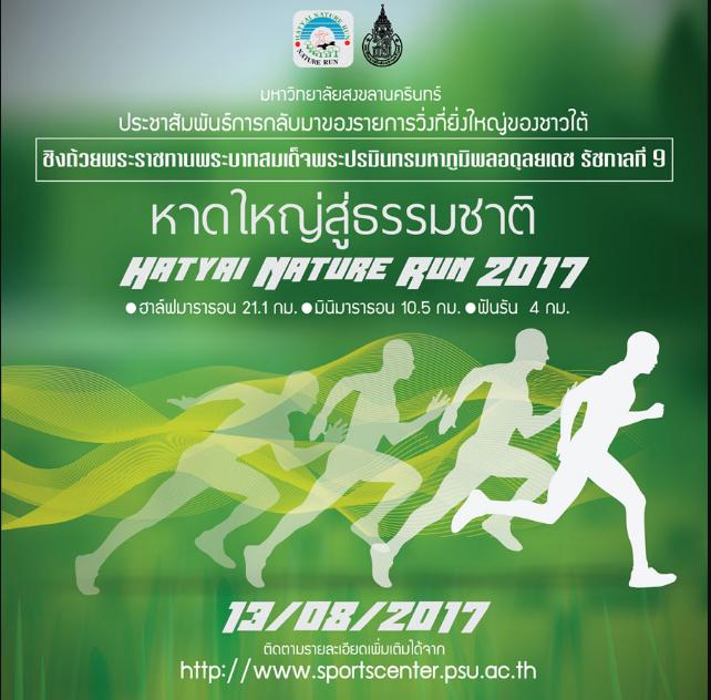 Hatyai Nature Run 2017