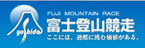 Fuji Mountain Race (hill climb run) 2017