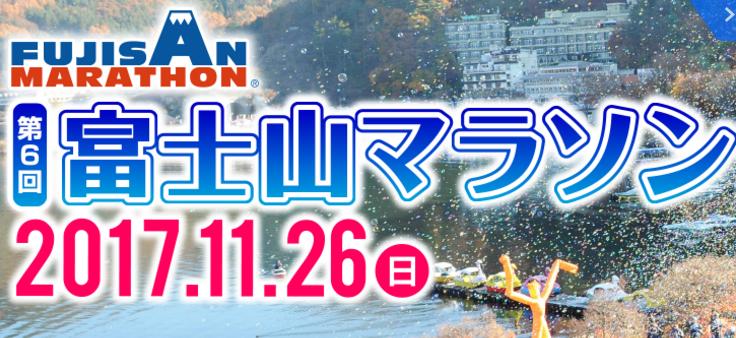 Fuji-san Marathon 2017