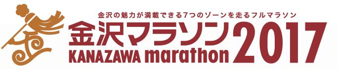 Kanazawa Marathon 2017