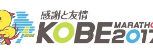 Kobe Marathon 2017