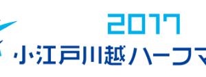 Koedo Kawagoe Marathon 2017