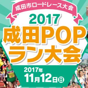 Narita POP Run 2017