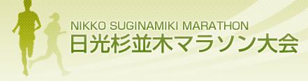 Nikko Suginamiki Marathon 2017