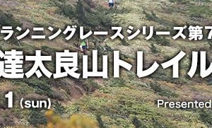 OSJ Adatara Trail Race 2017