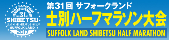 Shibetsu Half Marathon 2017