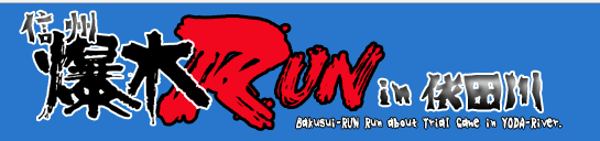 Shinshu Bakusui Run in Yodagawa-River 2017