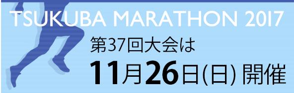 Tsukuba Marathon 2017