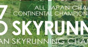 Zao Sky Trail 2017