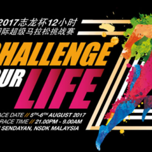 Challenge Your Life 12HR 2017