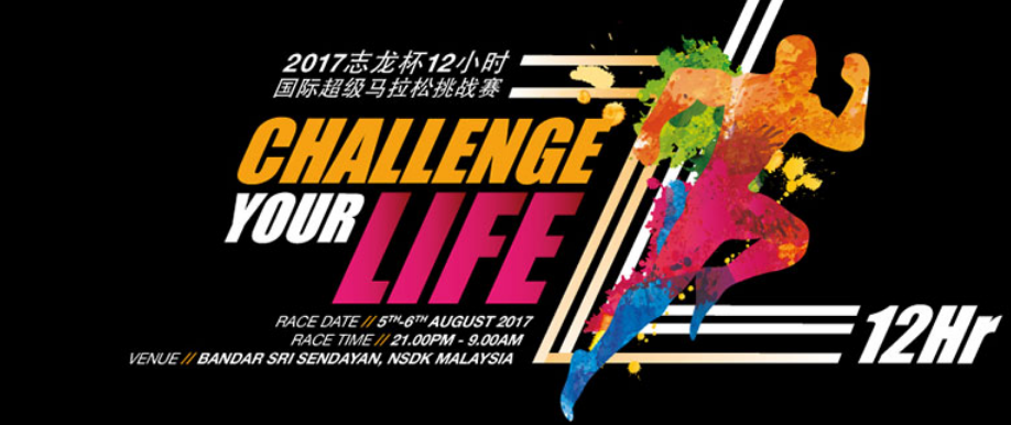 Challenge Your Life 12HR 2017
