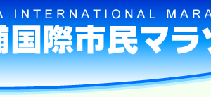 Miura International Marathon (5k, 10k, Half) 2018