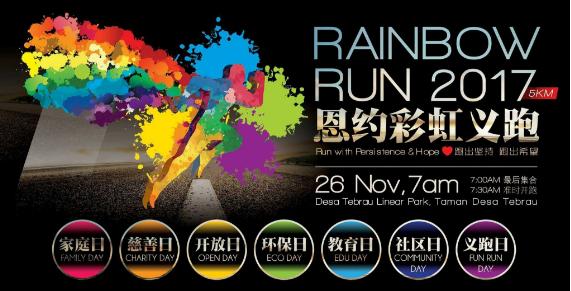 Rainbow Run 2017