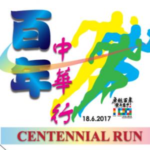 Centennial Run 2017