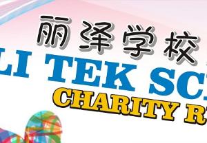 Li Tek School Charity Run 2017