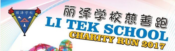 Li Tek School Charity Run 2017