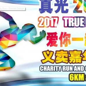 True Light Charity Run 2017