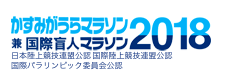 Kasumigaura Marathon 2018