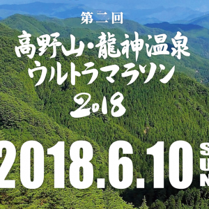 Koyasan Ryujinonsen Ultramarathon