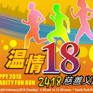 Happy 2018 Charity Fun Run