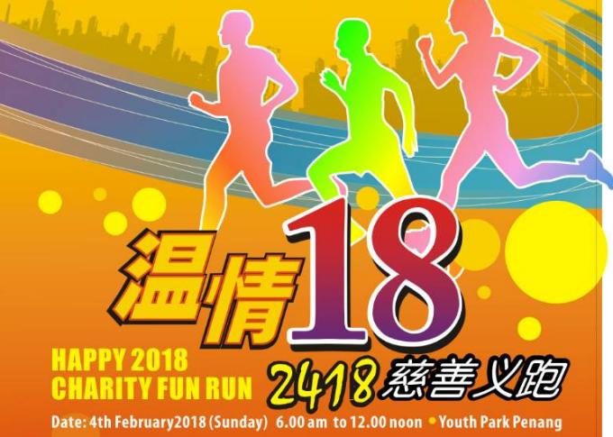 Happy 2018 Charity Fun Run
