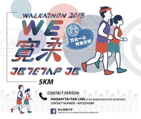 Foon Yew Walkathon 2018