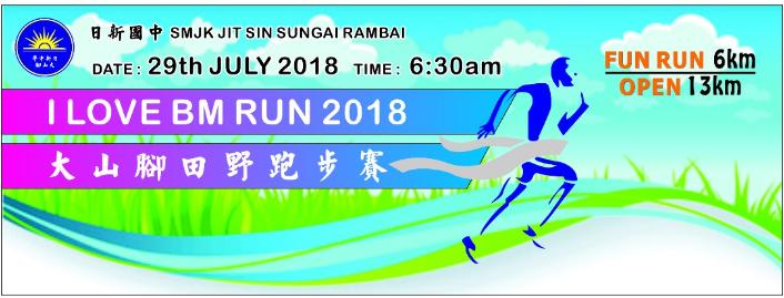 I Love BM Run 2 – 2018