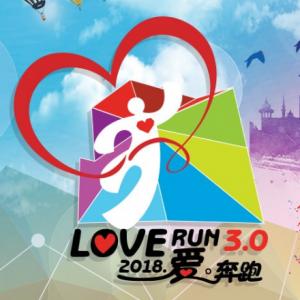 2018 Love Run 3.0