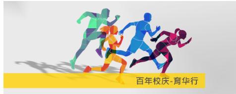 Yu Hua Run 2018