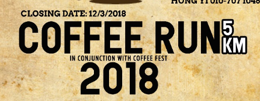 Coffee Run UTM 2018