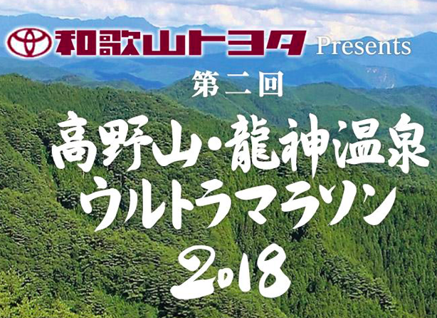 Koya-Ryujin Onsen Ultra Marathon 2018