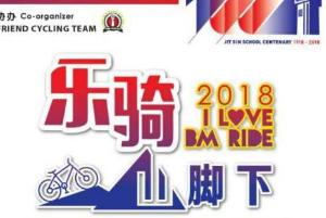 I Love BM Ride 2018