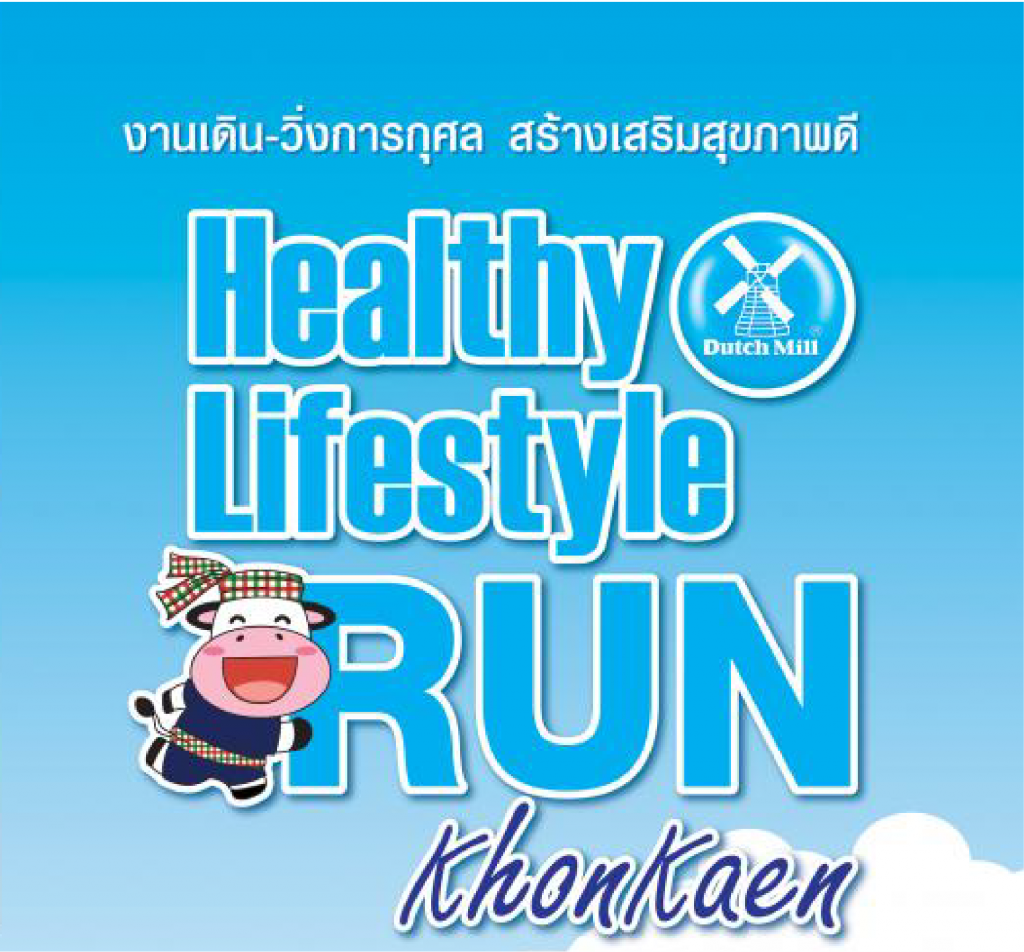 Dutch Mill Healthy Lifestyle Run 2018