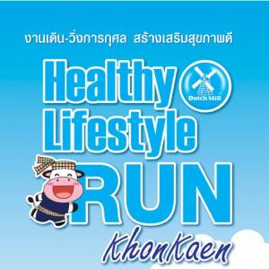 Dutch Mill Healthy Lifestyle Run 2018