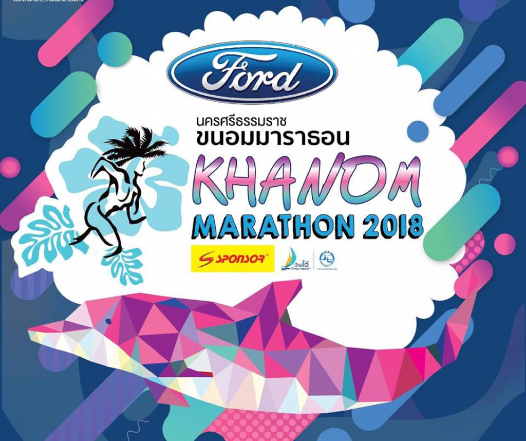 Khanom Marathon 2018