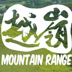 Mountain Range 50 2018