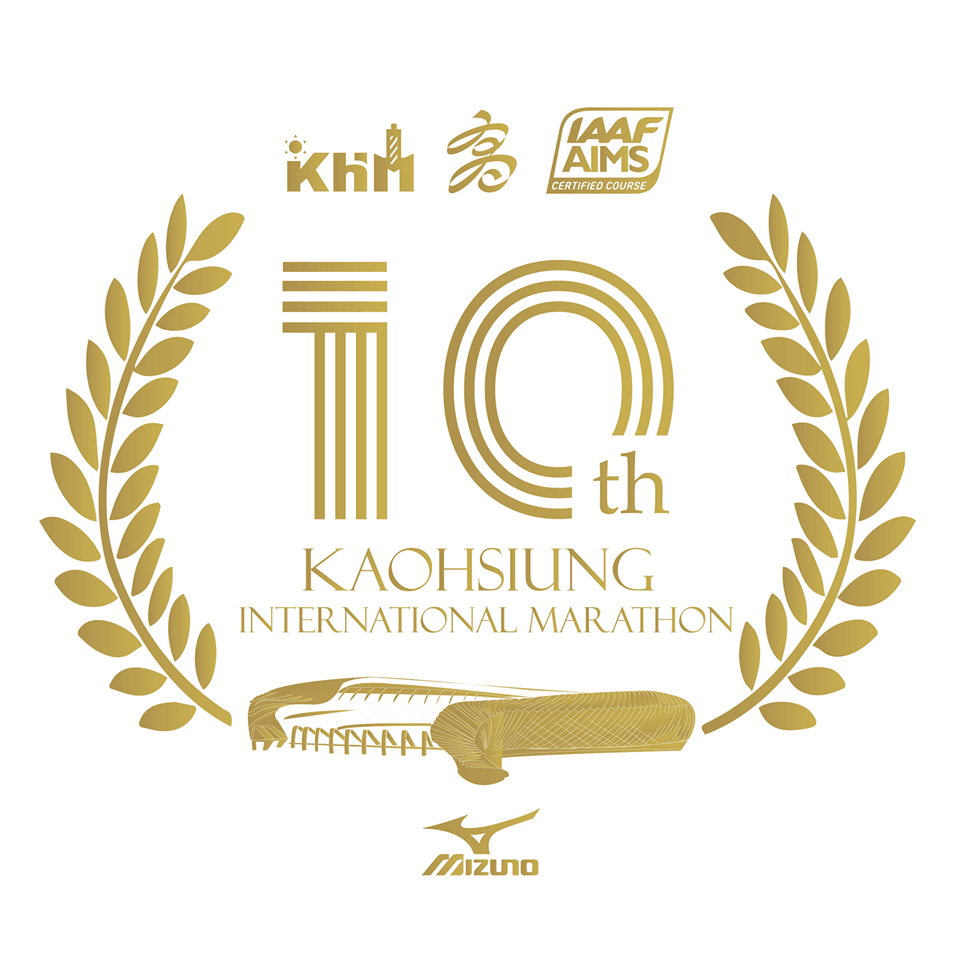 Kaohsiung International Marathon 2019