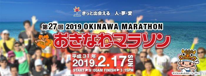 Okinawa Marathon 2019