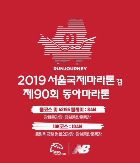 Seoul Marathon 2019