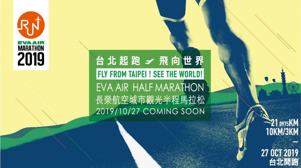 2019 EVA Air Half Marathon