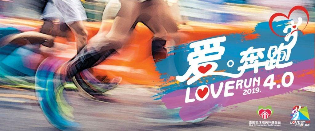 Love Run 4.0 2019