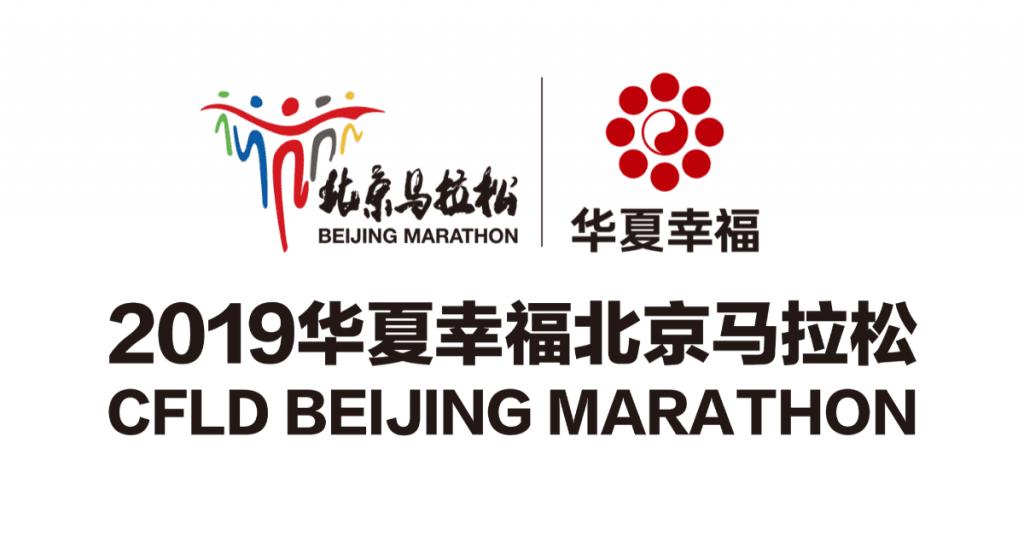 Beijing Marathon 2019