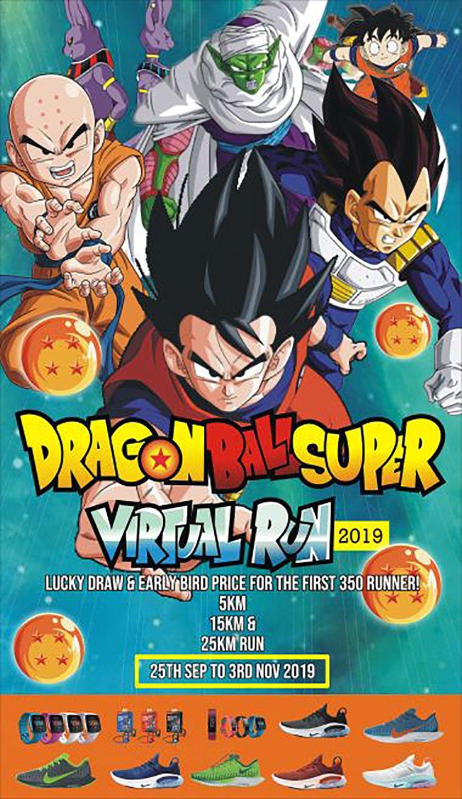 Logo of DragonBall Super Virtual Run 2019