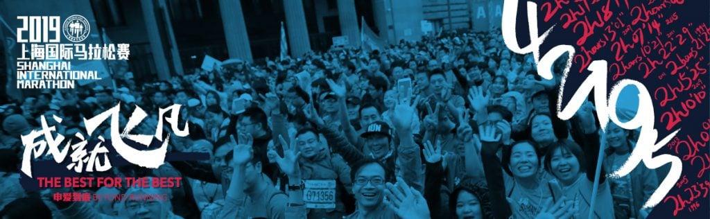 Shanghai International Marathon 2019