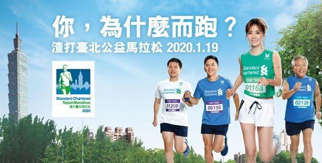 Standard Chartered Taipei Charity Marathon 2020