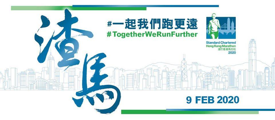 Standard Chartered Hong Kong Marathon 2020